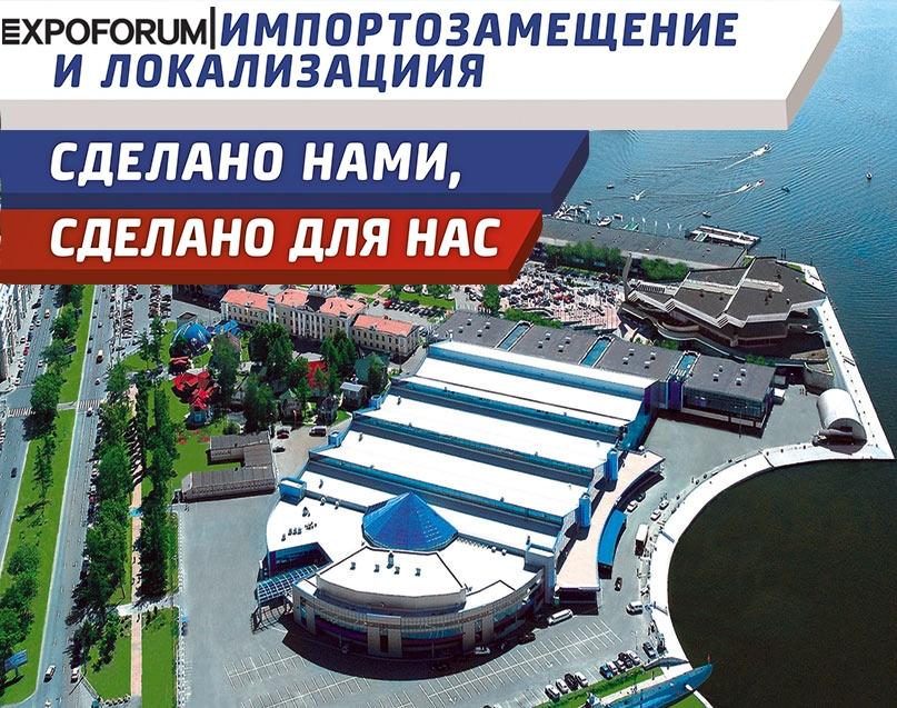 Выставка в Expoforum